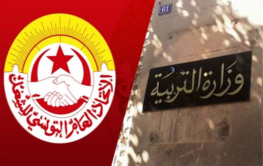 اتحاد الشغل و وزارة التربية