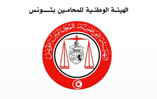 هيئة المحامبن بتونس