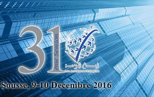 افتتاح الدورة 31 لأيام المؤسسة