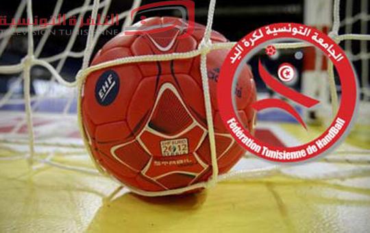 كرة يد تونس