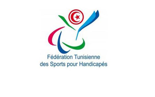 الجامعة التونسية لرياضة المعوقين