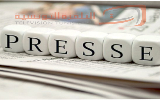 أبرز اهتمامات الصحف التونسية