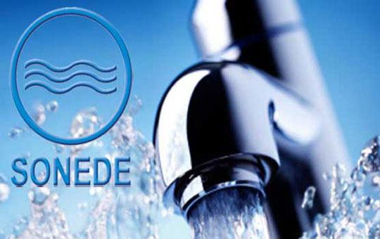 الشركة التونسية لاستغلال و توزرع المياه