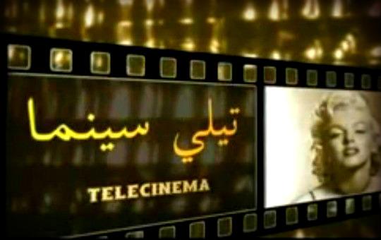 برنامج تيلي سينما