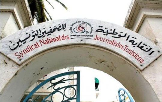 النقابة الوطنية للصحفيين التونسيين