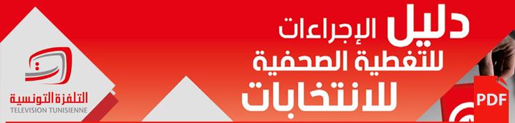 الصفحة الرئيسية | التلفزة التونسية