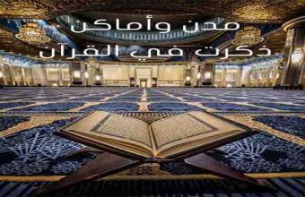 وثائقي: مدن و أماكن درت في القرآن