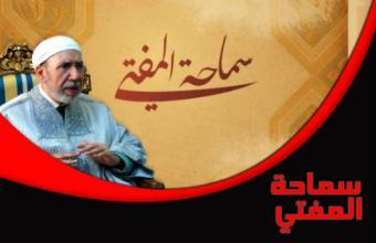 سماحة المفتي برنامج ديني يومي خلال شهر رمضان على الوطنية الأولى