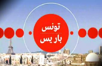 برنامج تونس باريس