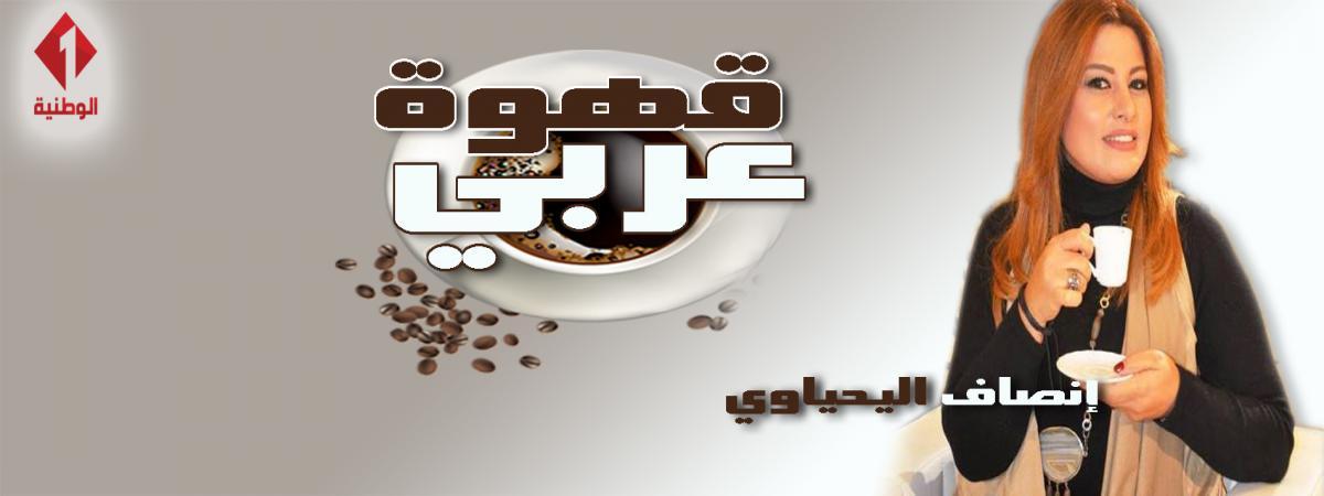 affiche-قهوة عربي