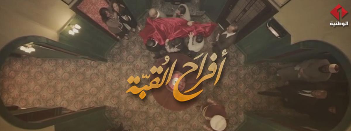 afra7-al9obba-site